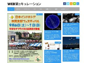 キュレーションメディア「Web栞」